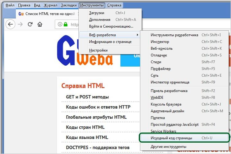 Открыть исходный код страницы сайта Firefox