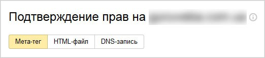Подтверждение прав на сайт Яндекс Вебмастер