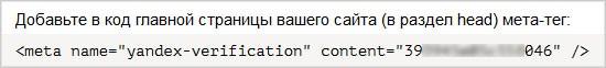 Код верификации Яндекс Вебмастер